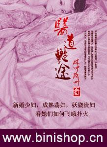 少妇欲孽系列_医道艳途-林中落叶-小说在线阅读-读者小说网